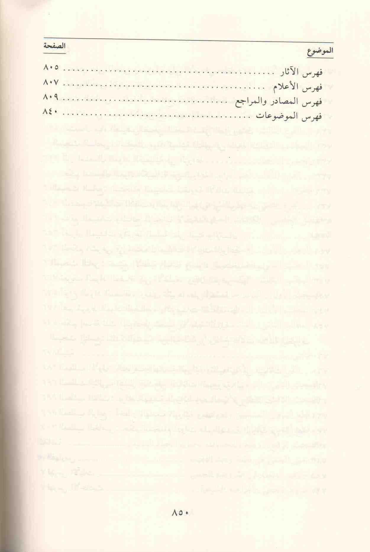 ص 850 محتويات كتاب أحكام البيئة