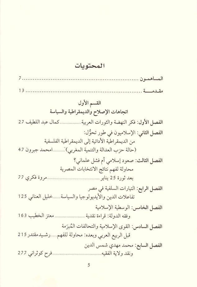 ص 5 محتويات كتاب الإسلاميون ونظام الحكم الديمقراطي