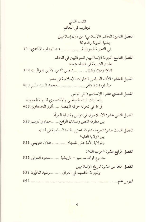 ص 6 محتويات كتاب الإسلاميون ونظام الحكم الديمقراطي