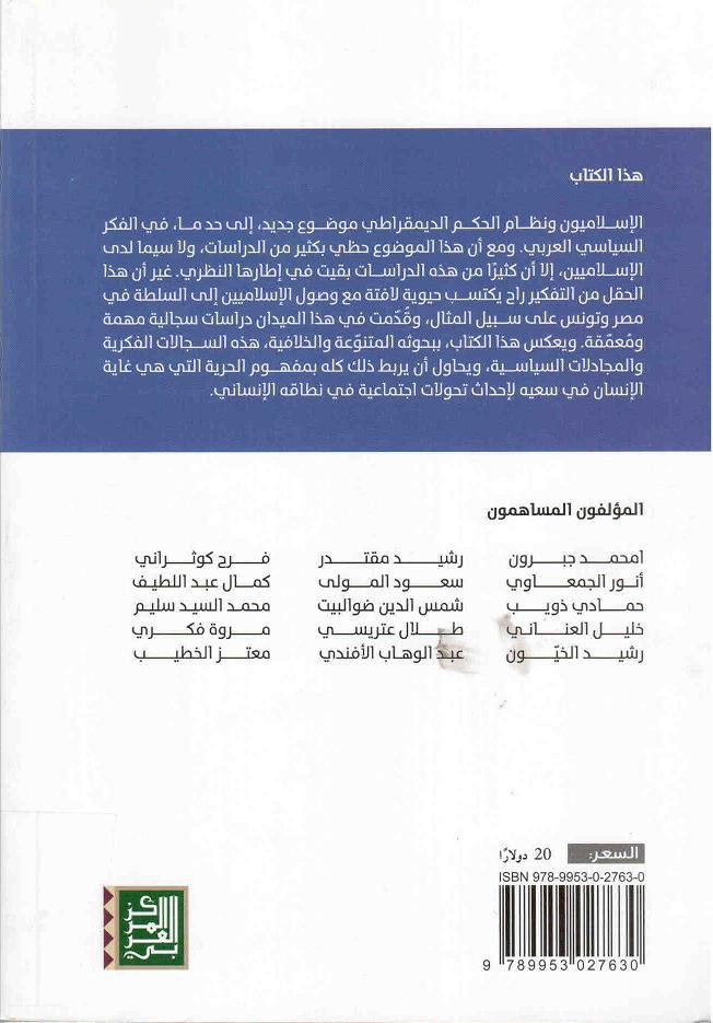 غلاف كتاب الإسلاميون ونظام الحكم الديمقراطي