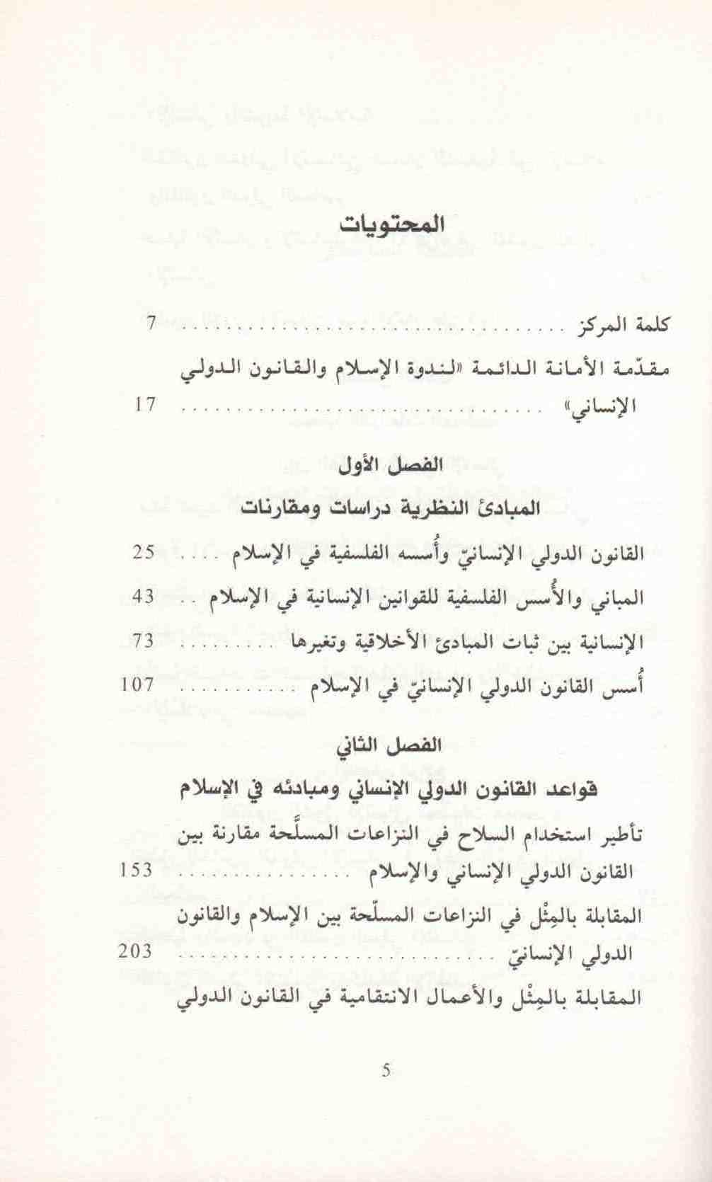 ص 5 محتويات كتاب الإسلام والقانون الدولي