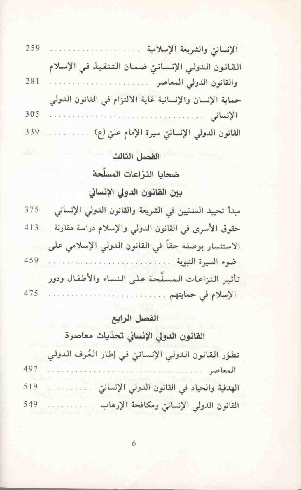 ص6 محتويات كتاب الإسلام والقانون الدولي