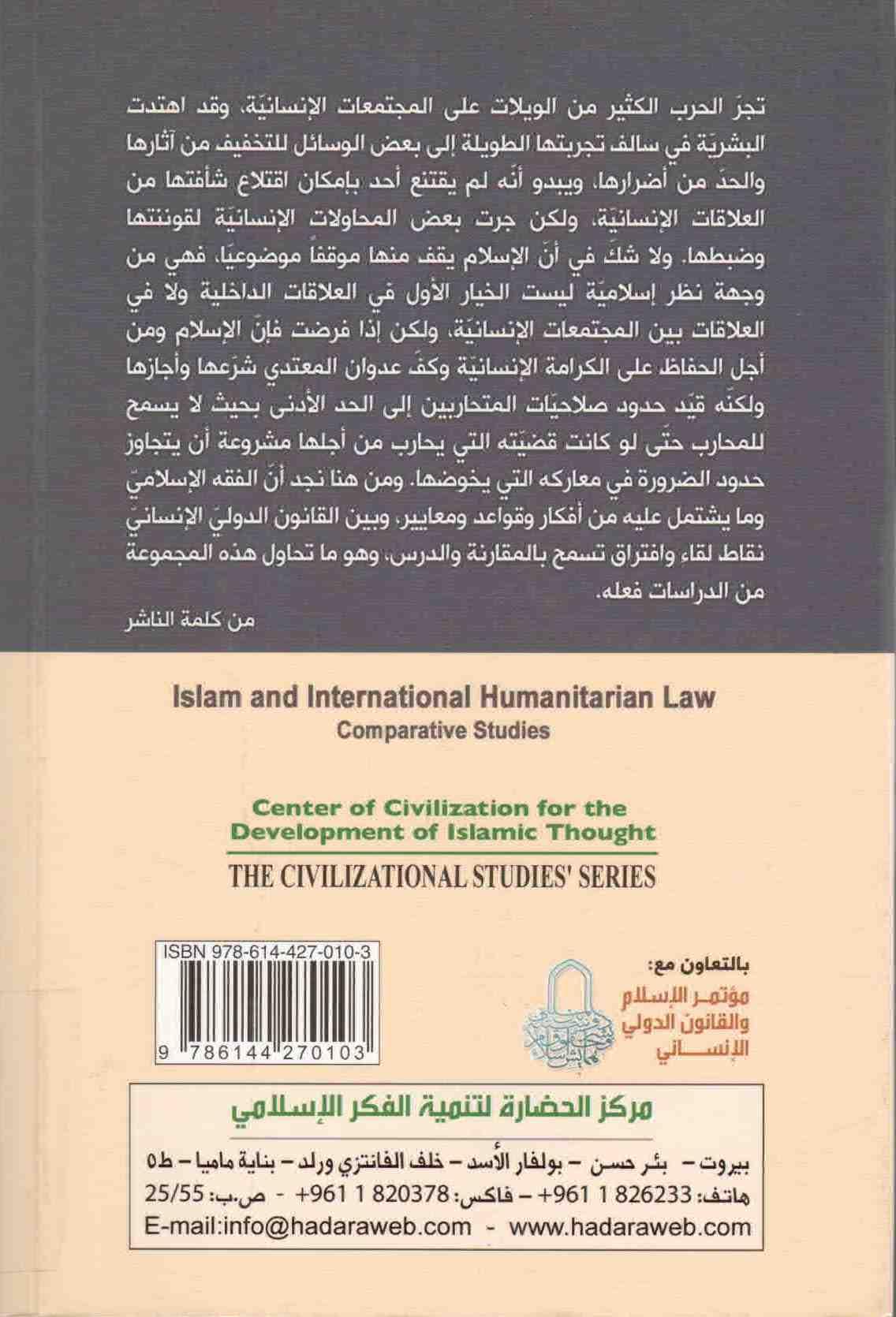 غلاف كتاب الإسلام والقانون الدولي الإنساني