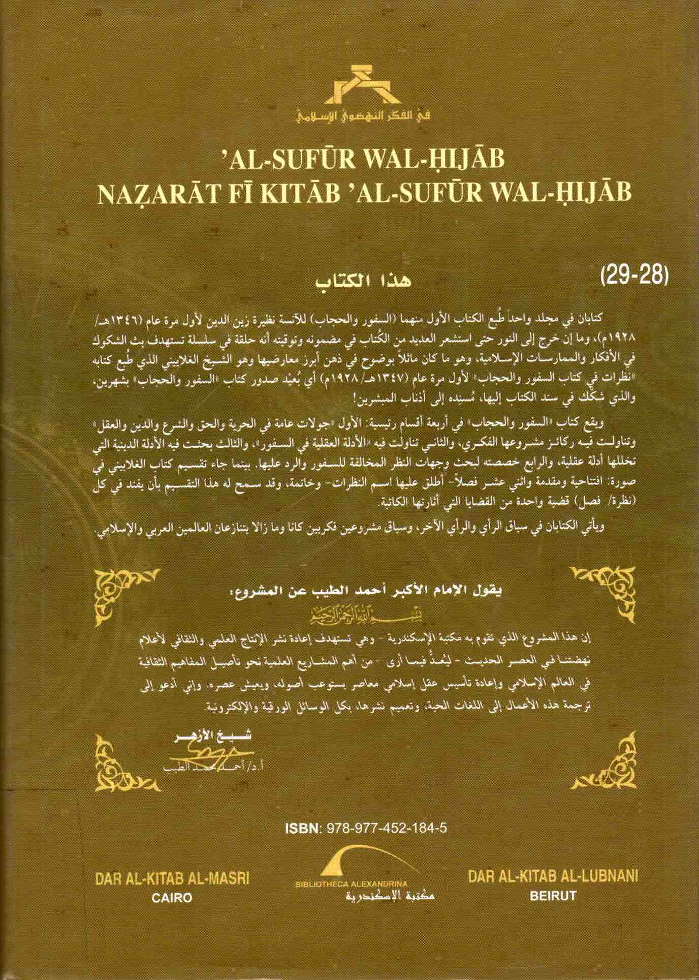 خلفية غلاف كتاب السفور والحجاب