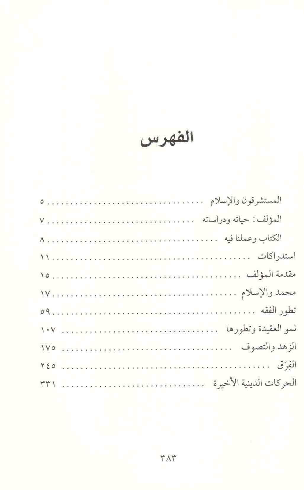 ص 383 محتويات كتاب العقيدة والشريعة