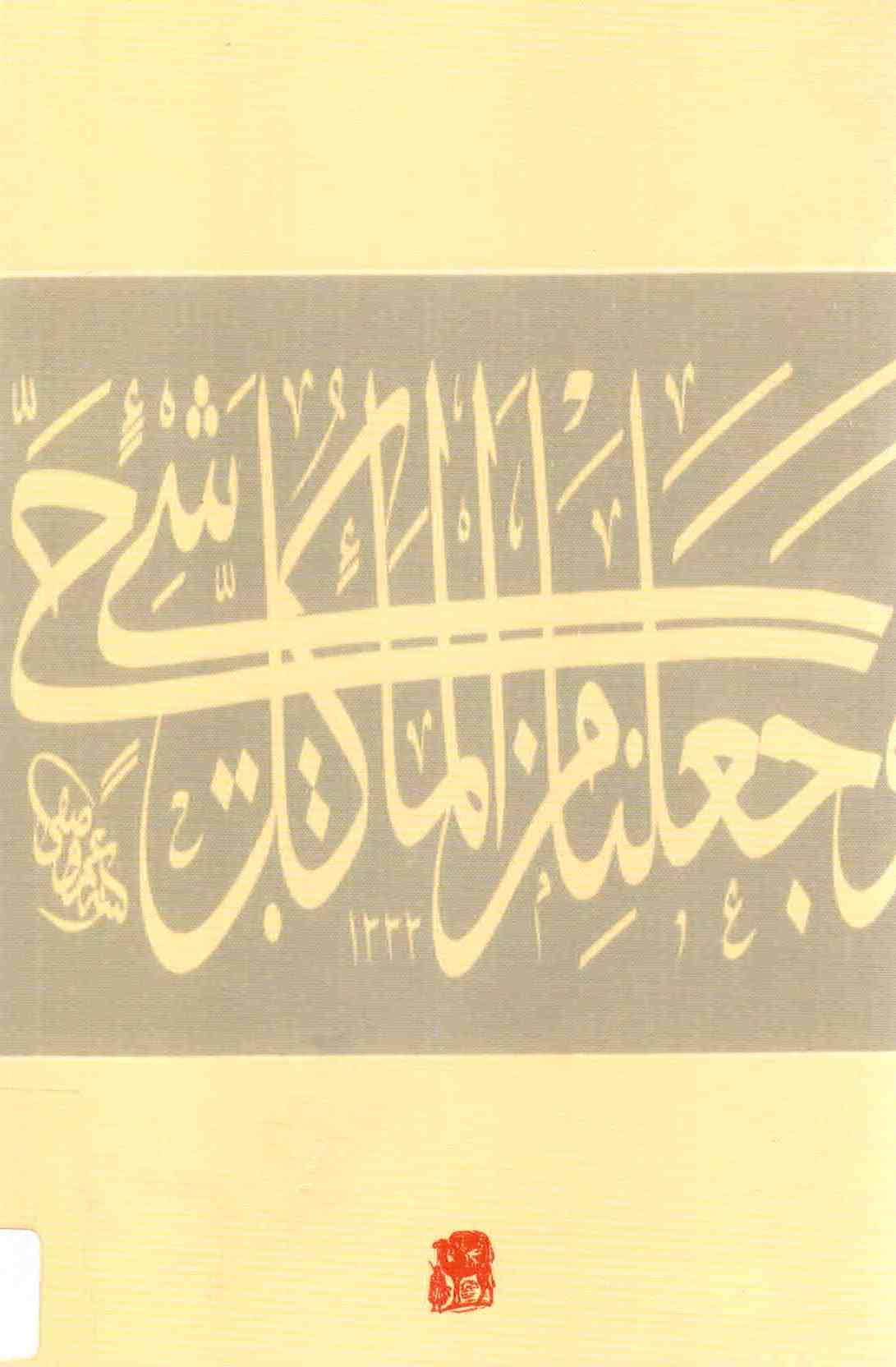 غلاف كتاب العقيدة والشريعة