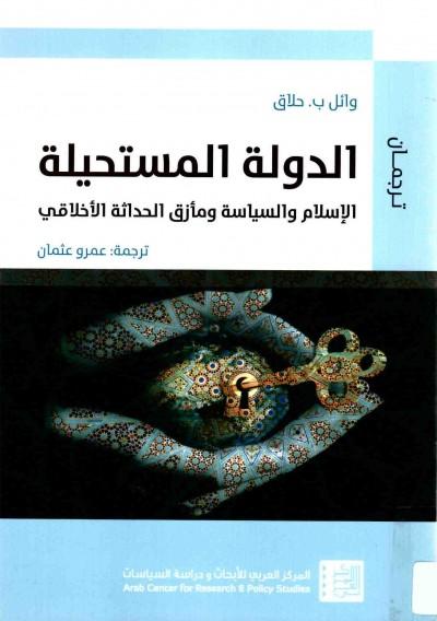غلاف كتاب الدولة المستحيلة