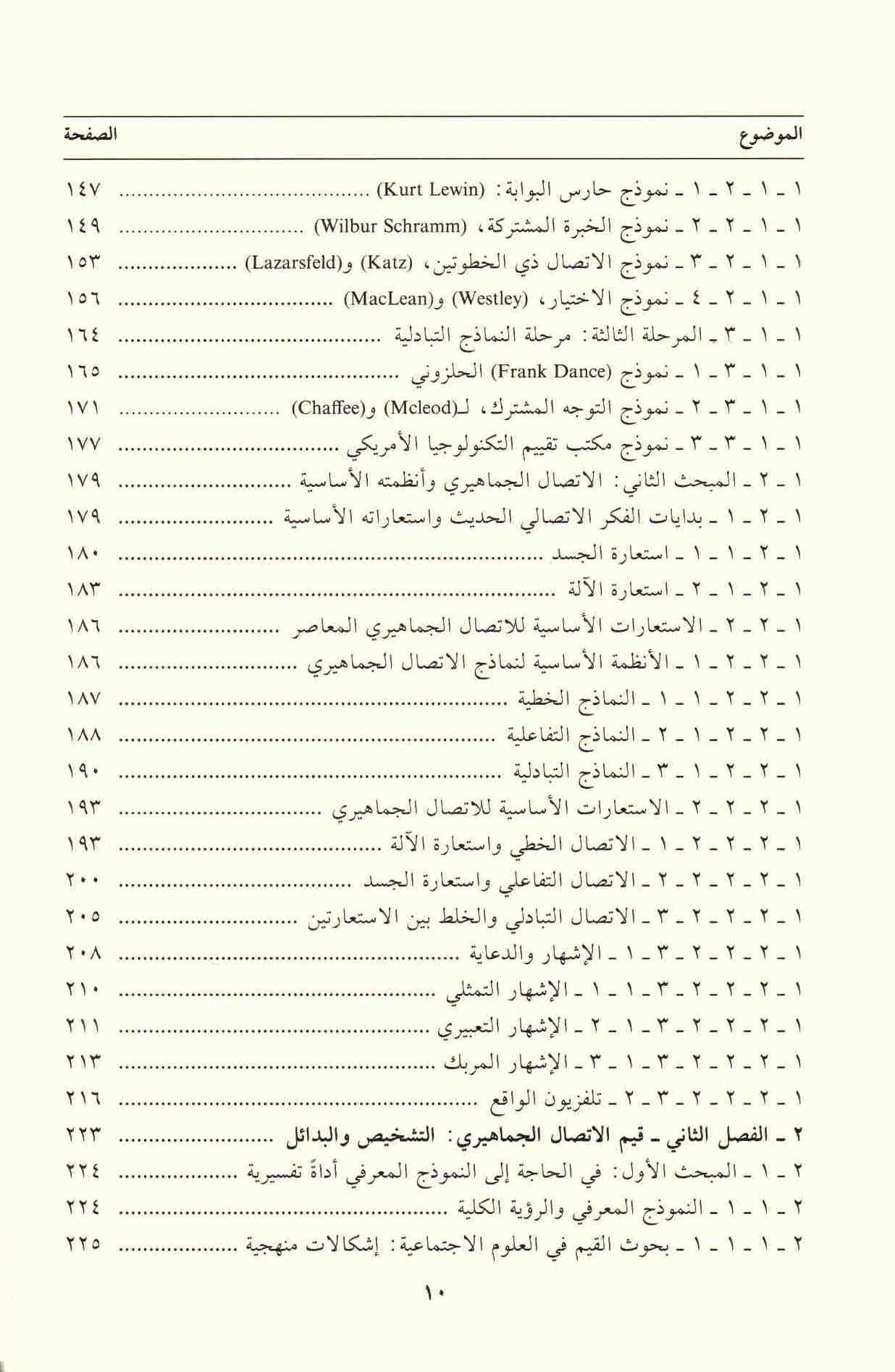 ص 10محتويات كتاب الاتصال الجماهيري وسؤال القيم