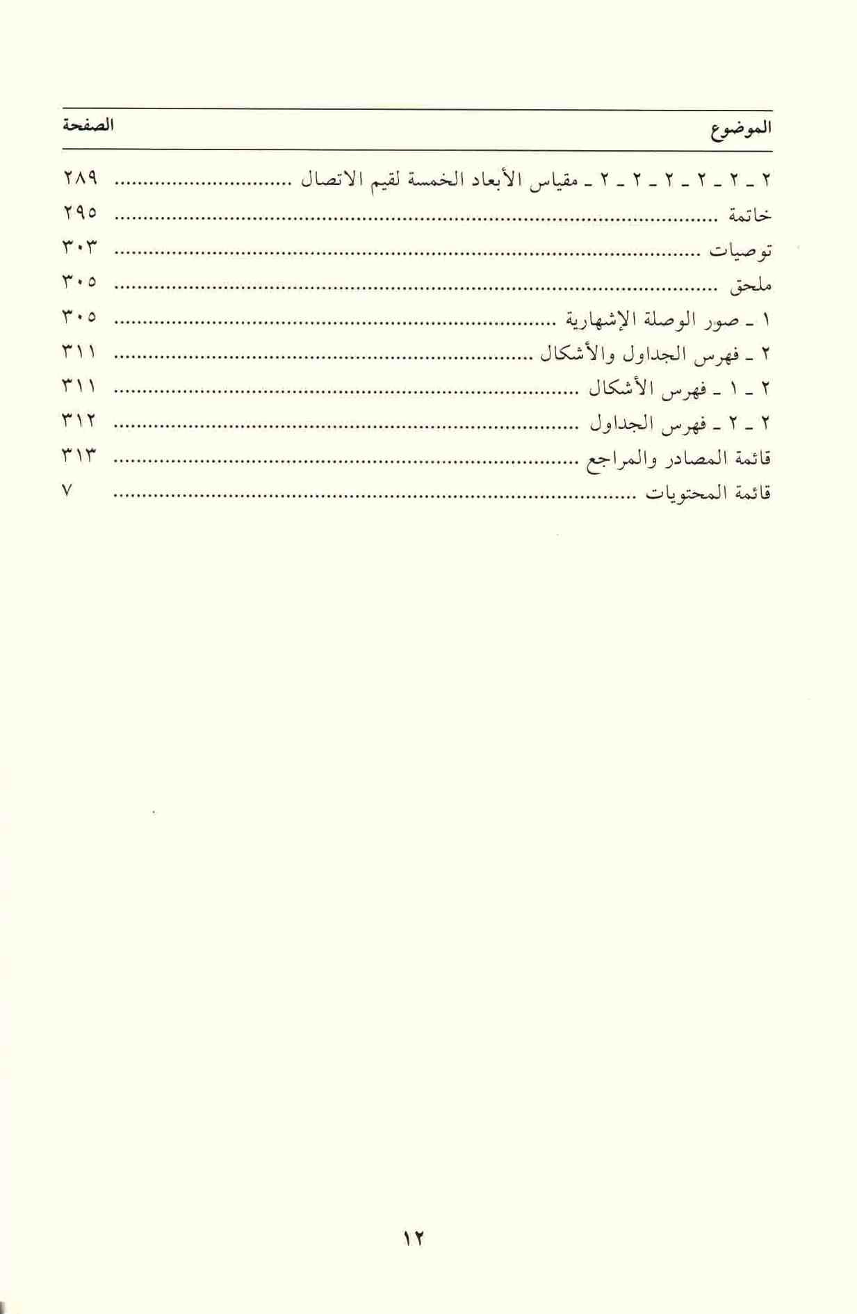 ص12محتويات كتاب الاتصال الجماهيري وسؤال القيم