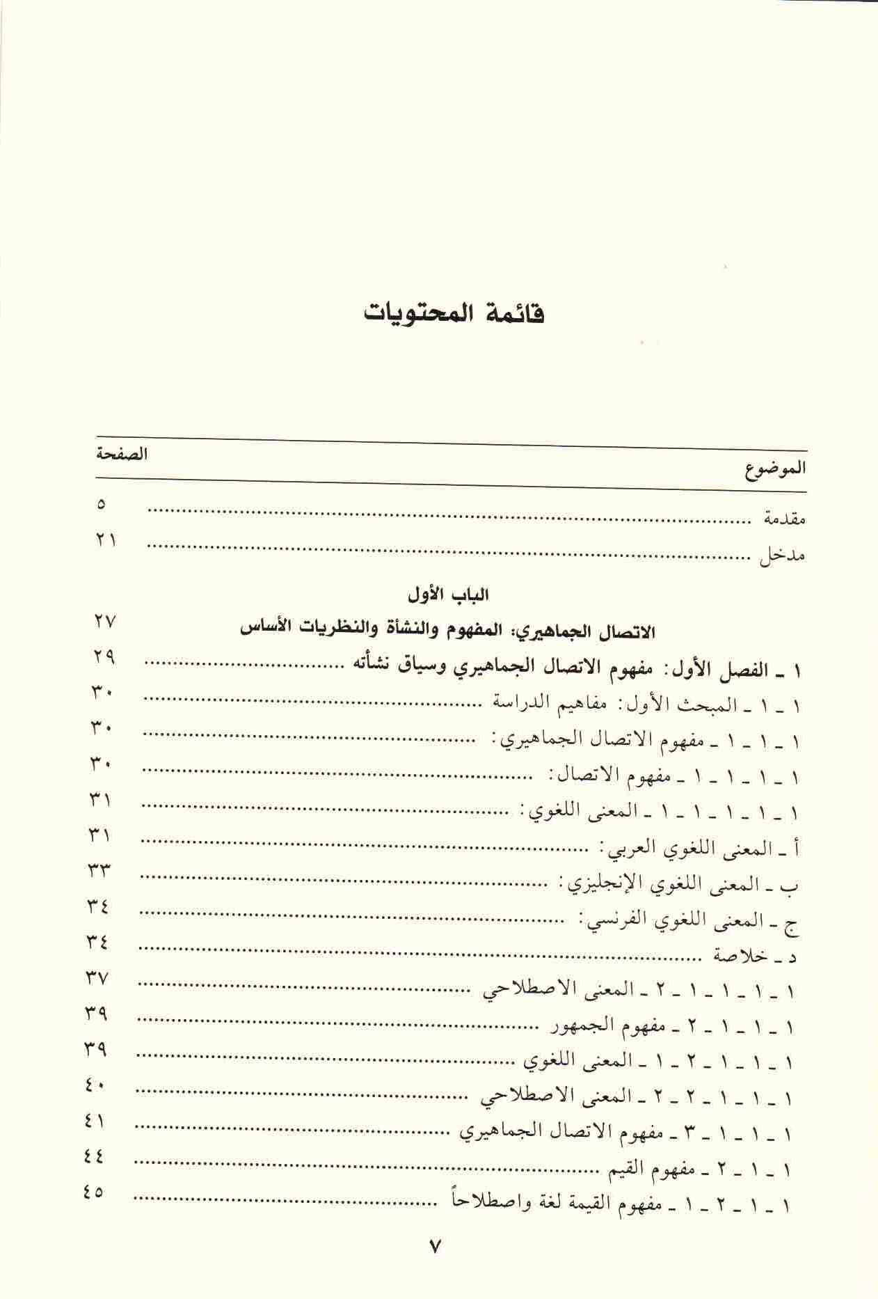 ص 7 محتويات كتاب الاتصال الجماهيري وسؤال القيم