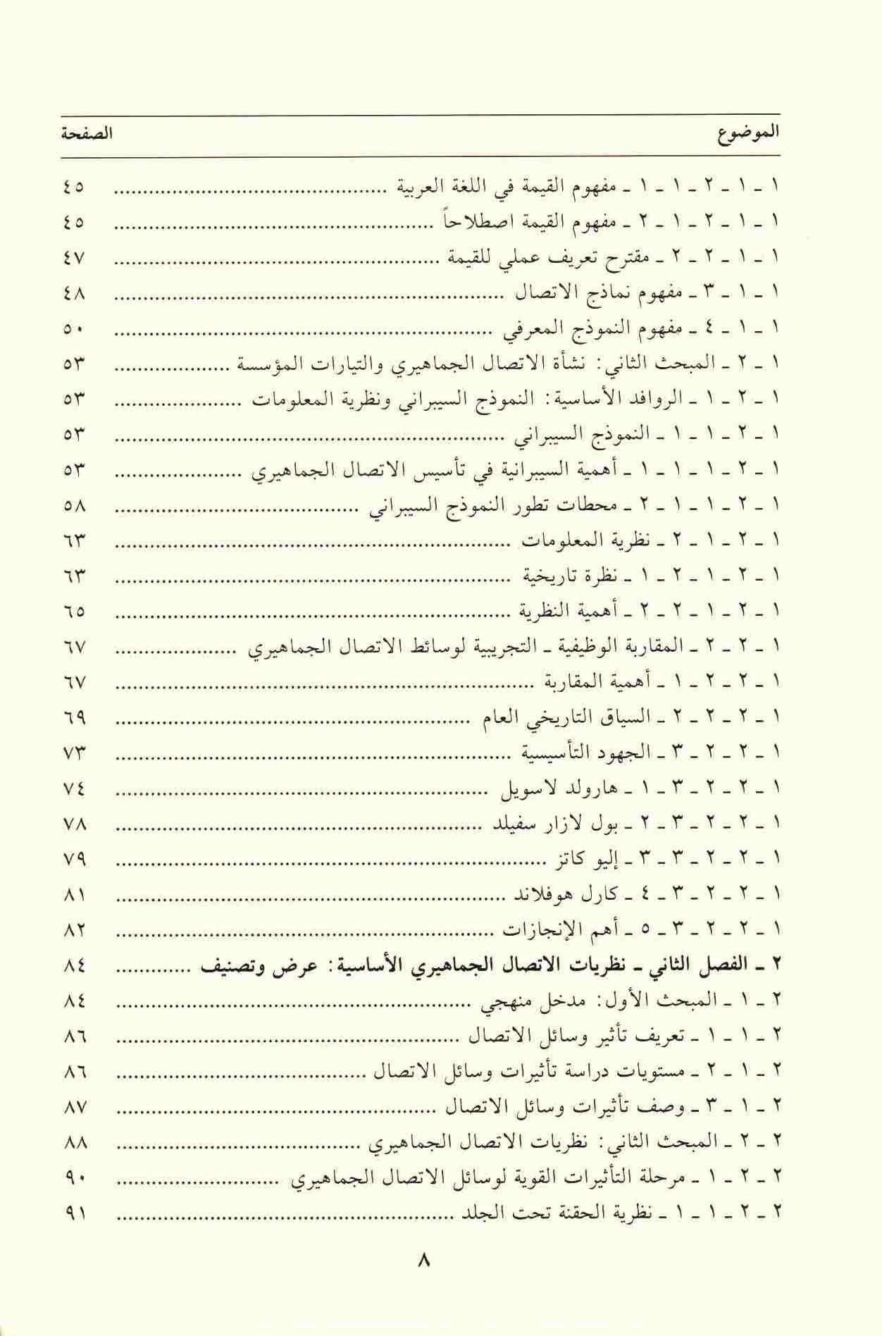 ص 8محتويات كتاب الاتصال الجماهيري وسؤال القيم