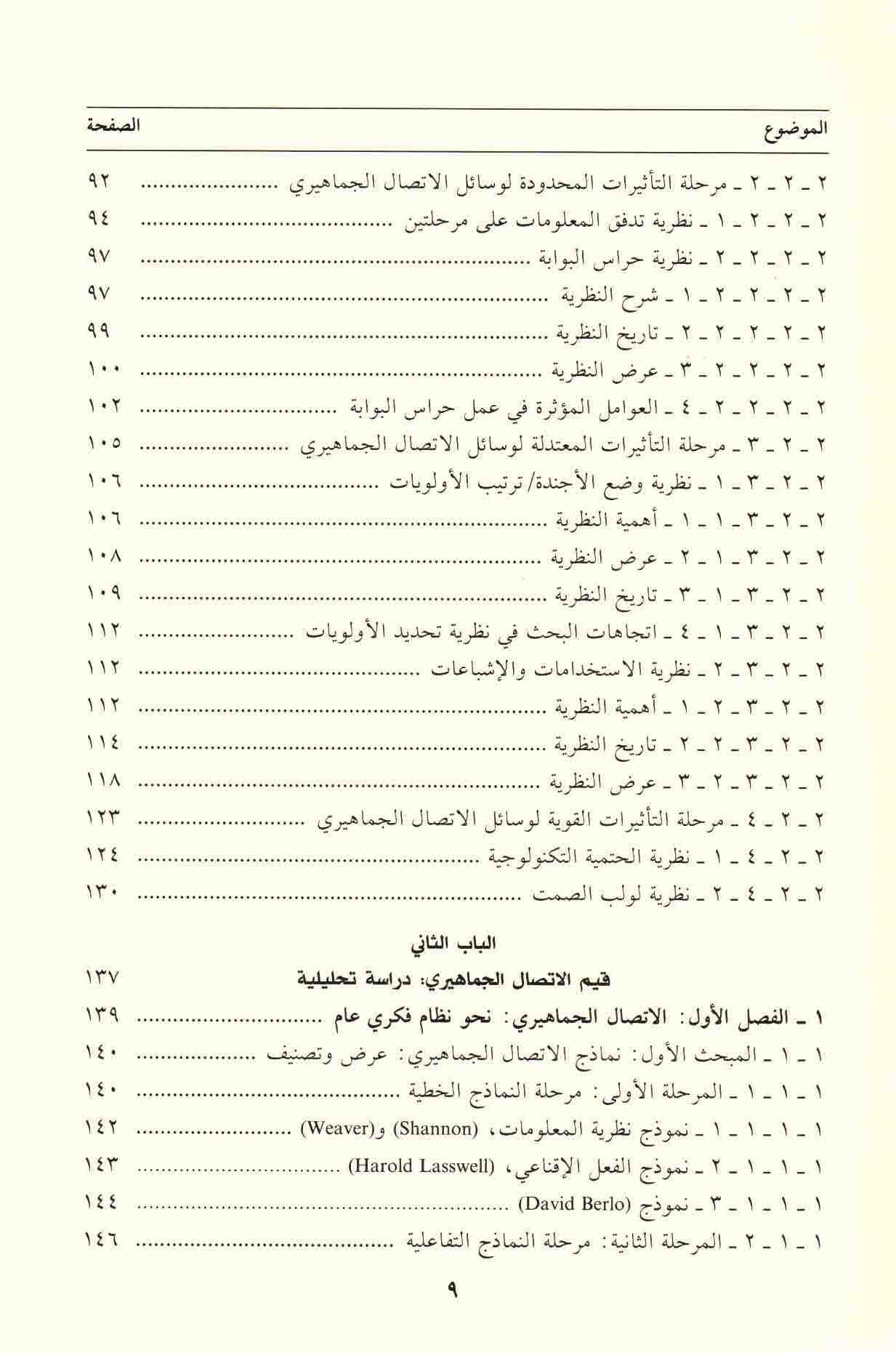 ص 9محتويات كتاب الاتصال الجماهيري وسؤال القيم