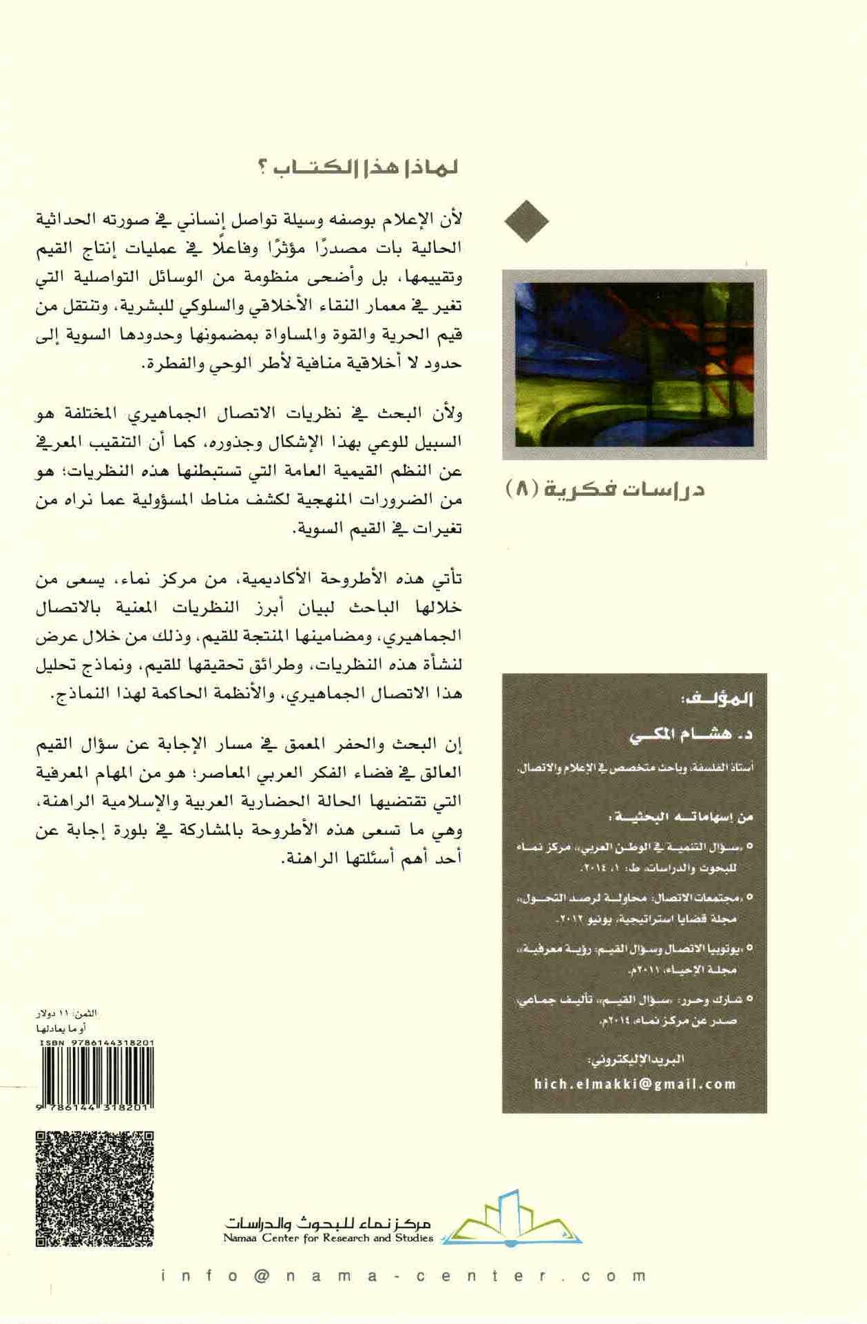 غلاف كتاب الاتصال الجماهيري