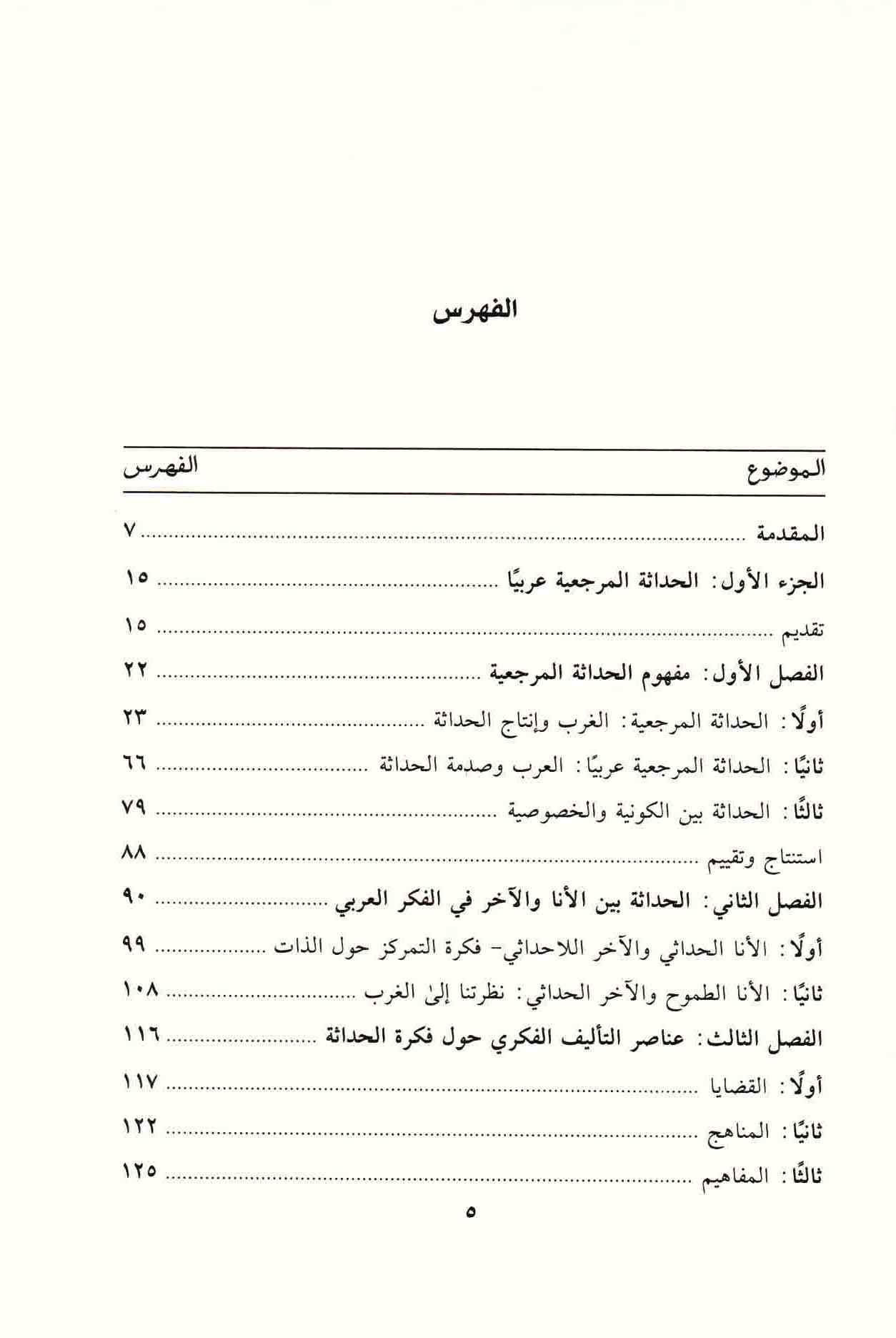 ص 5 محتويات كتاب الحداثة الفكرية