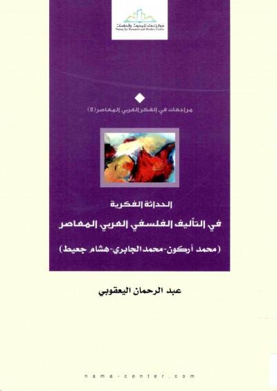 غلاف كتاب الحداثة الفكرية