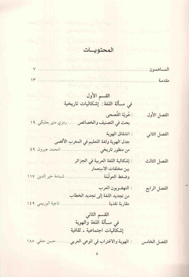 ص 5 محتويات كتاب اللغة والهوية في الوطن العربي ج1