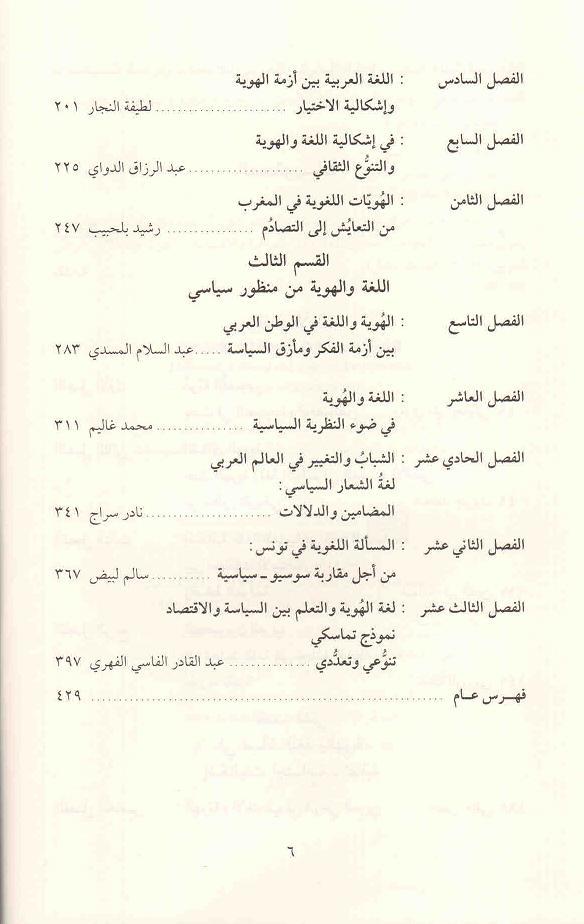 ص 6 محتويات كتاب اللغة والهوية في الوطن العربي ج1