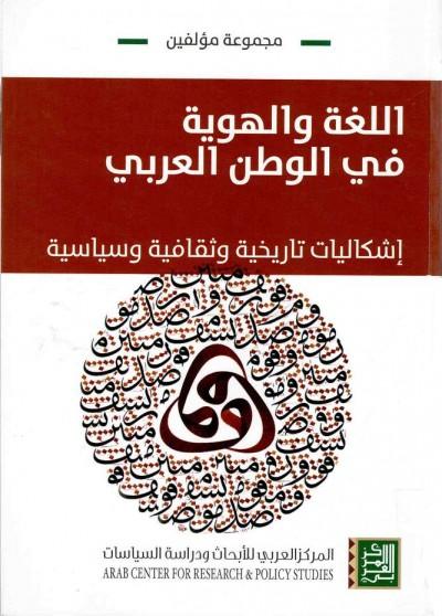 غلاف كتاب اللغة والهوية في الوطن العربي ج1
