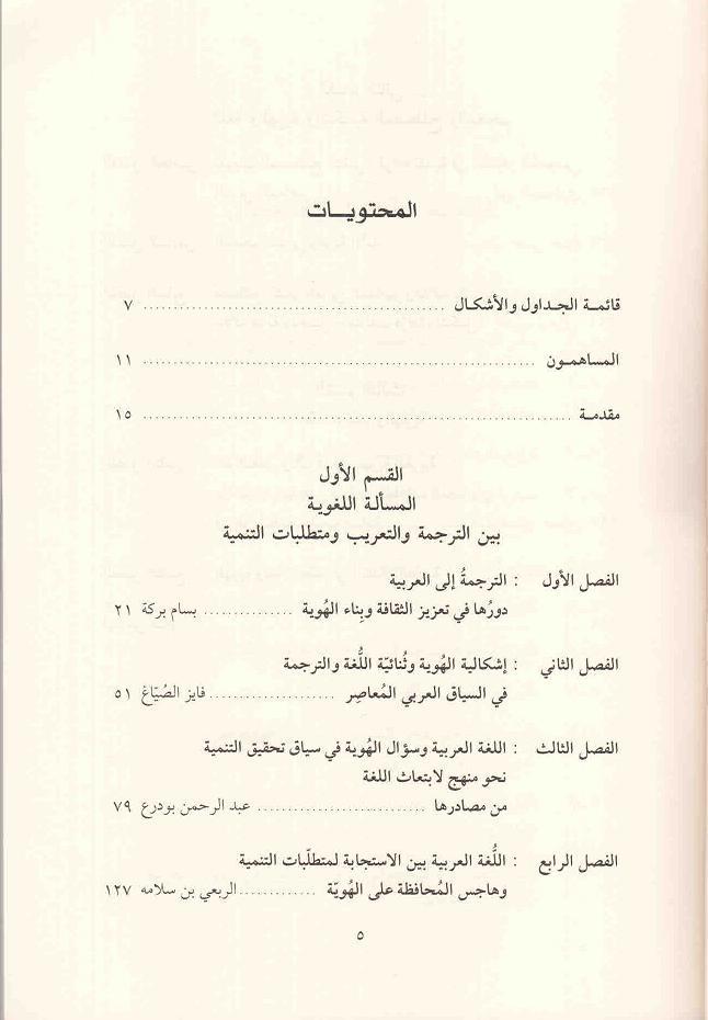 ص محتويات 5 كتاب اللغة والهوية في الوطن العربي ج2