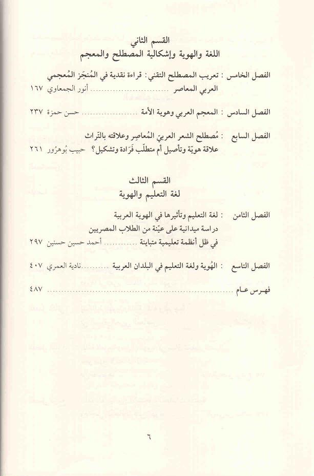 ص محتويات 6 كتاب اللغة والهوية في الوطن العربي ج2