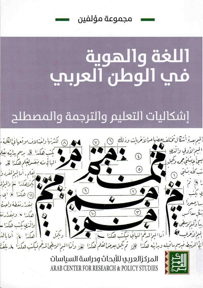 غلاف كتاب اللغة والهوية في الوطن العربي ج2