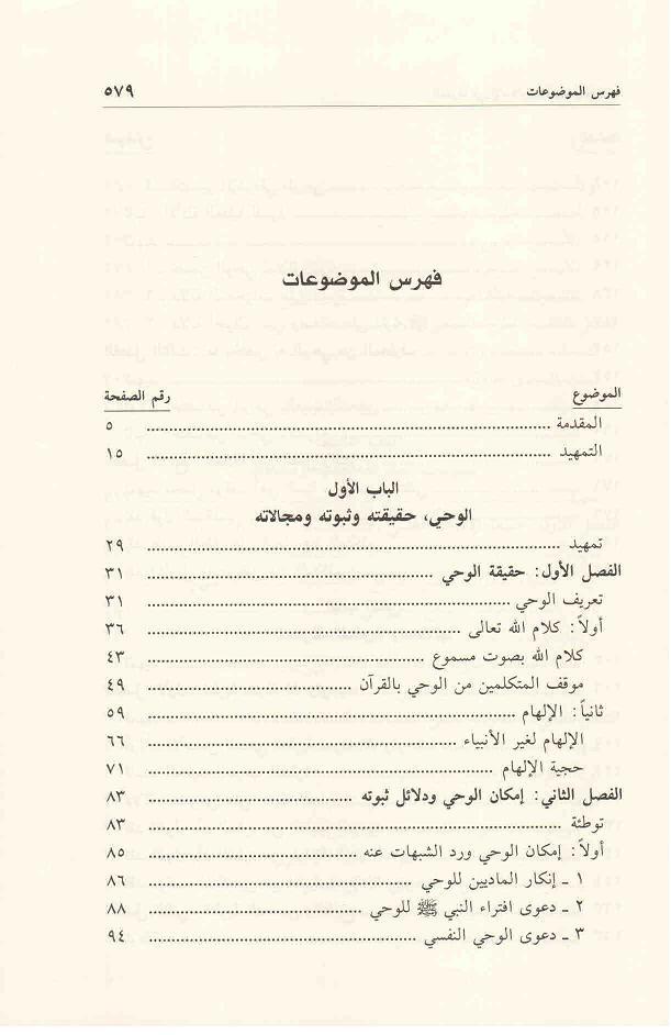 ص579 محتويات كتاب المعرفة في الإسلام