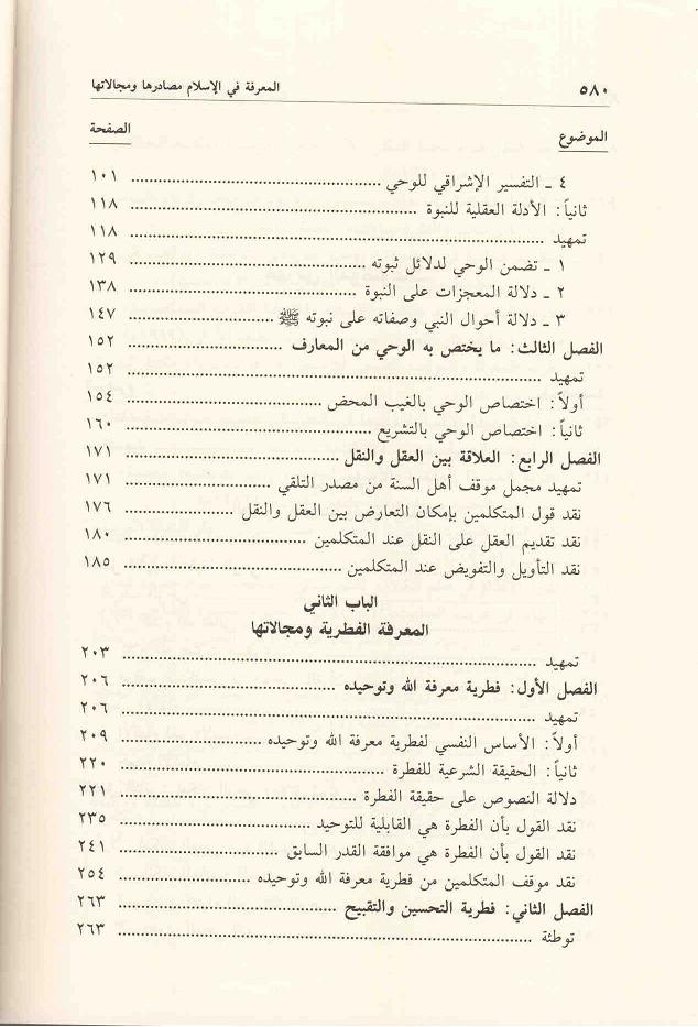 ص580 محتويات كتاب المعرفة في الإسلام