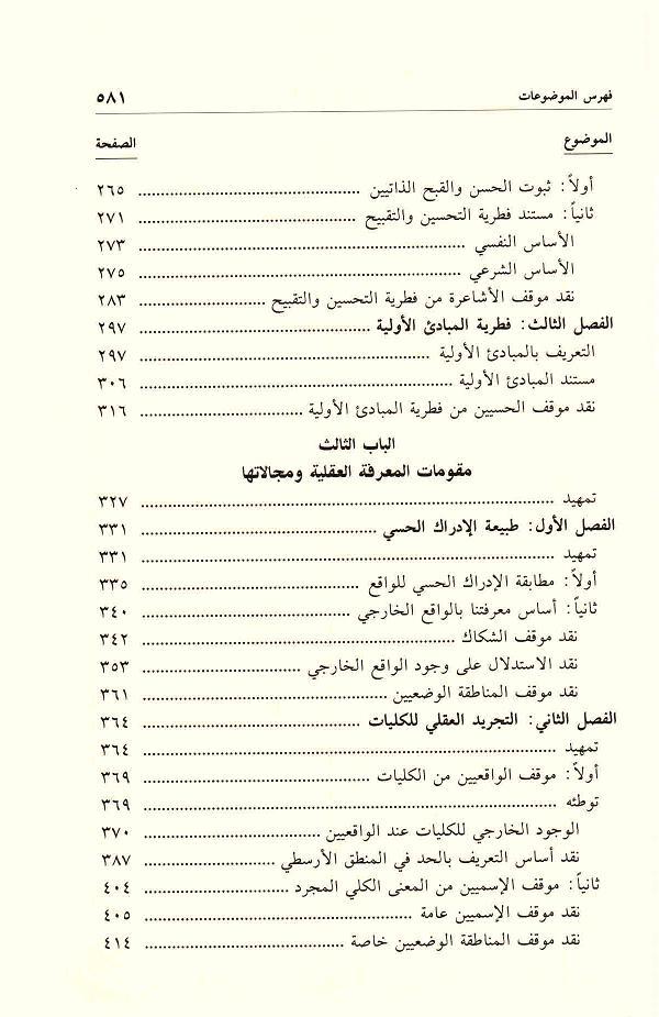 ص 581 محتويات كتاب المعرفة في الإسلام