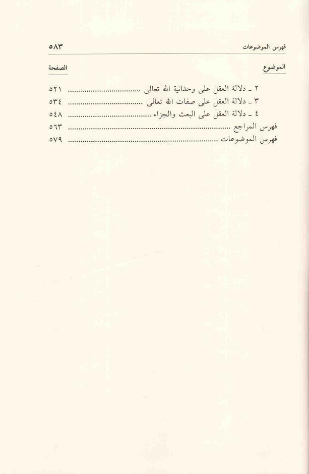 ص 583 محتويات كتاب المعرفة في الإسلام