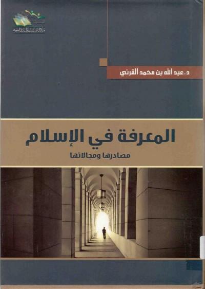 غلاف كتاب المعرفة في الإسلام