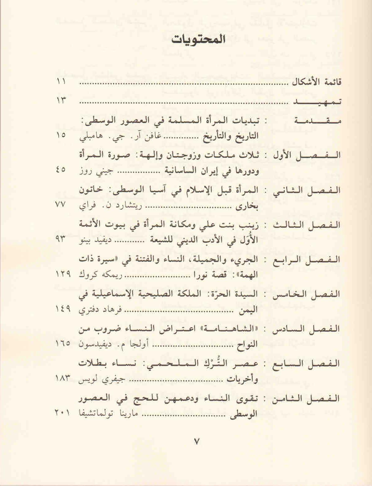 ص 7 محتويات كتاب المرأة في العصور الوسطى الإسلامية