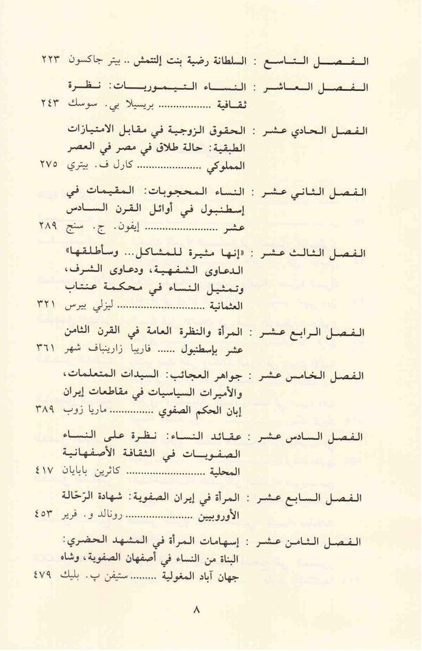 ص 8محتويات كتاب المرأة في العصور الوسطى الإسلامية