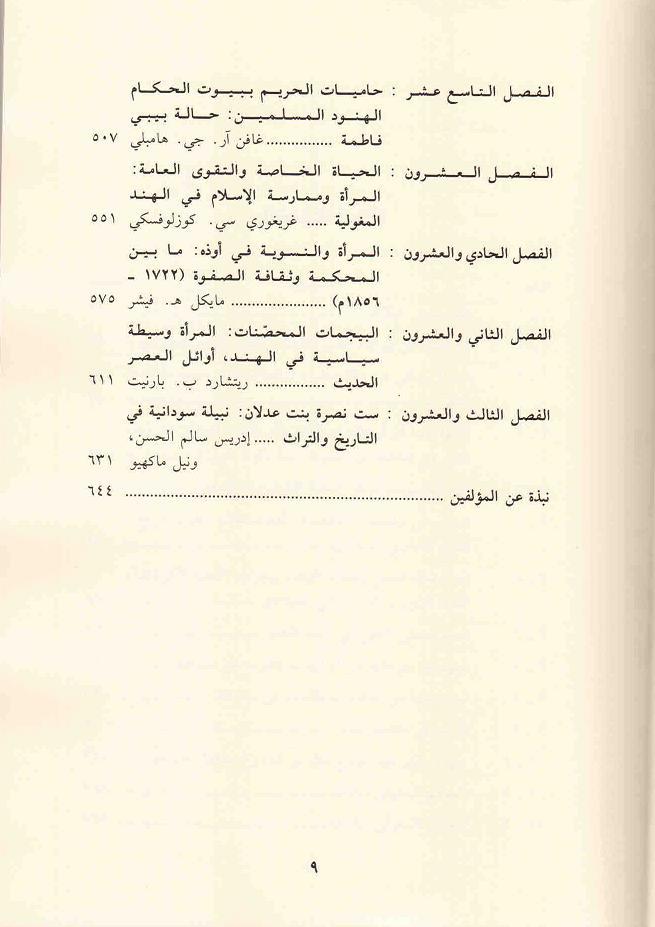 ص 9محتويات كتاب المرأة في العصور الوسطى الإسلامية