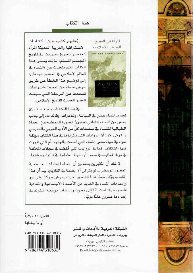 غلاف كتاب المرأة في العصور الوسطى الإسلامية