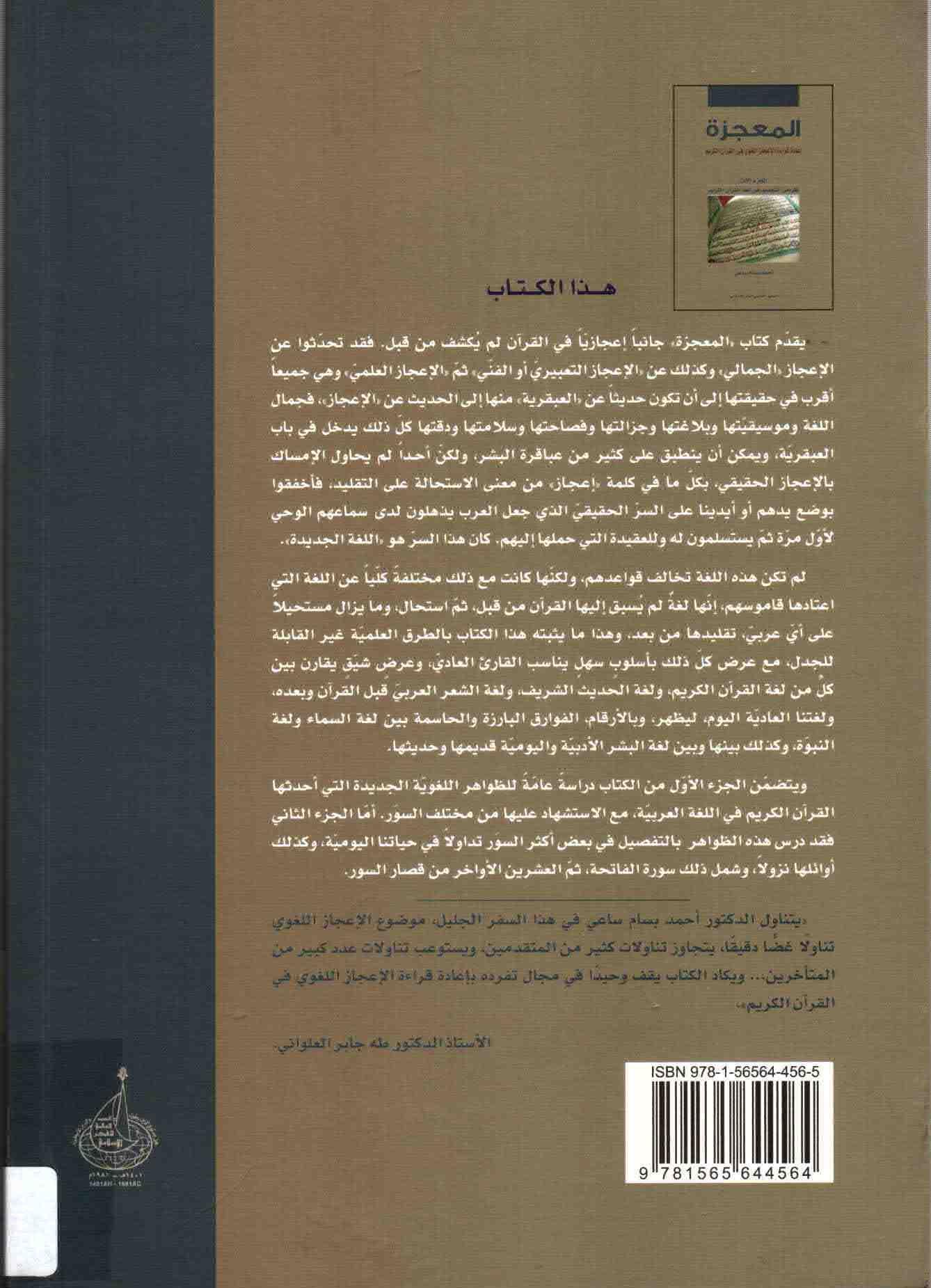 غلاف كتاب المعجزة. ج. 1