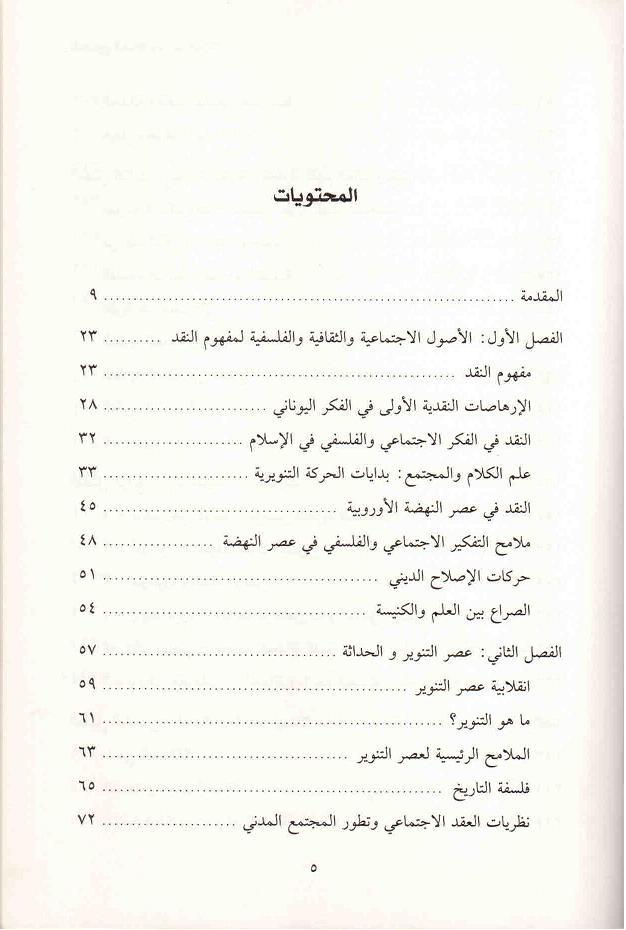 ص 5 محتويات كتاب النقد بين الحداثة وما بعد الحداثة