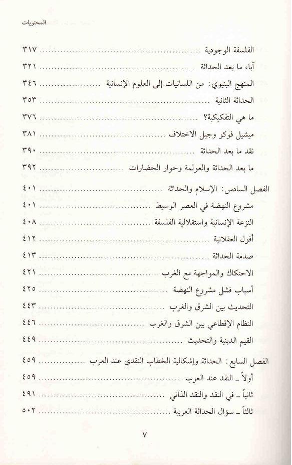 ص7محتويات كتاب النقد بين الحداثة وما بعد الحداثة