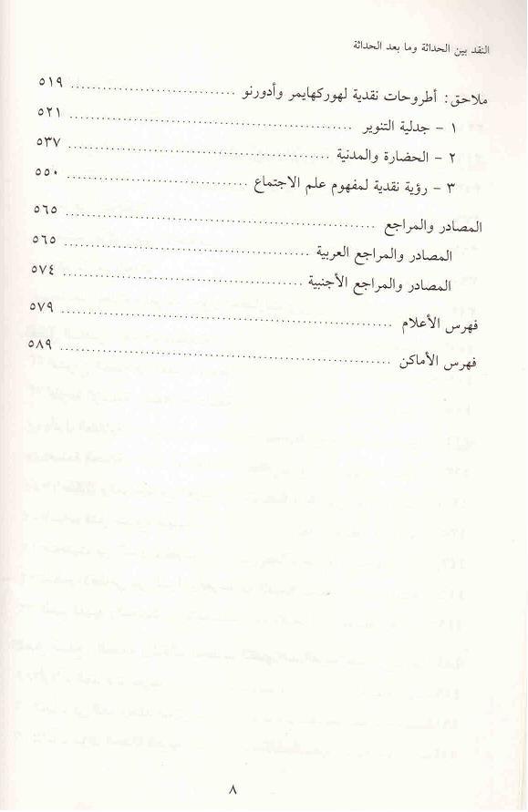 ص8محتويات كتاب النقد بين الحداثة وما بعد الحداثة