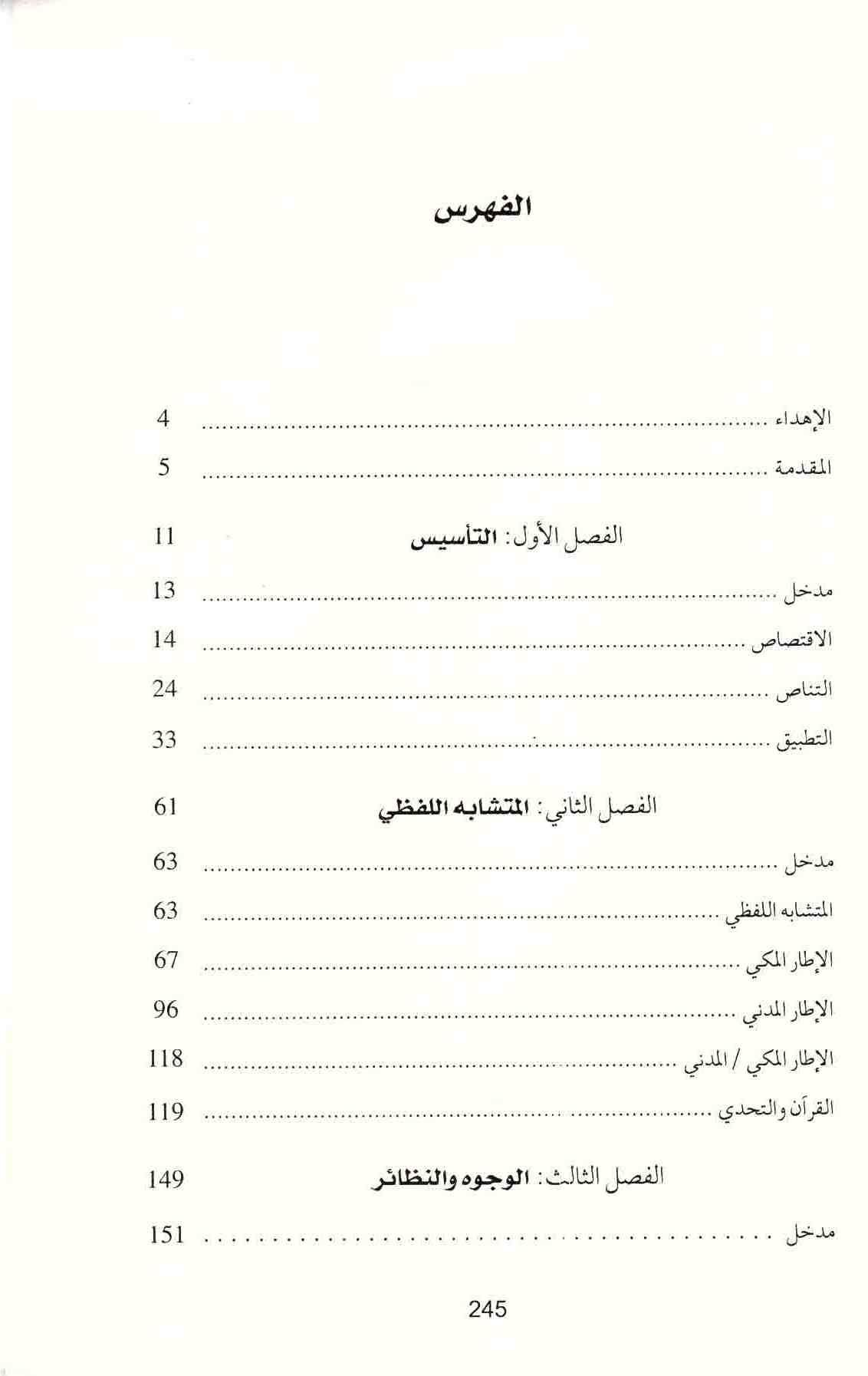 ص 245 محتويات كتاب التناص القرآني