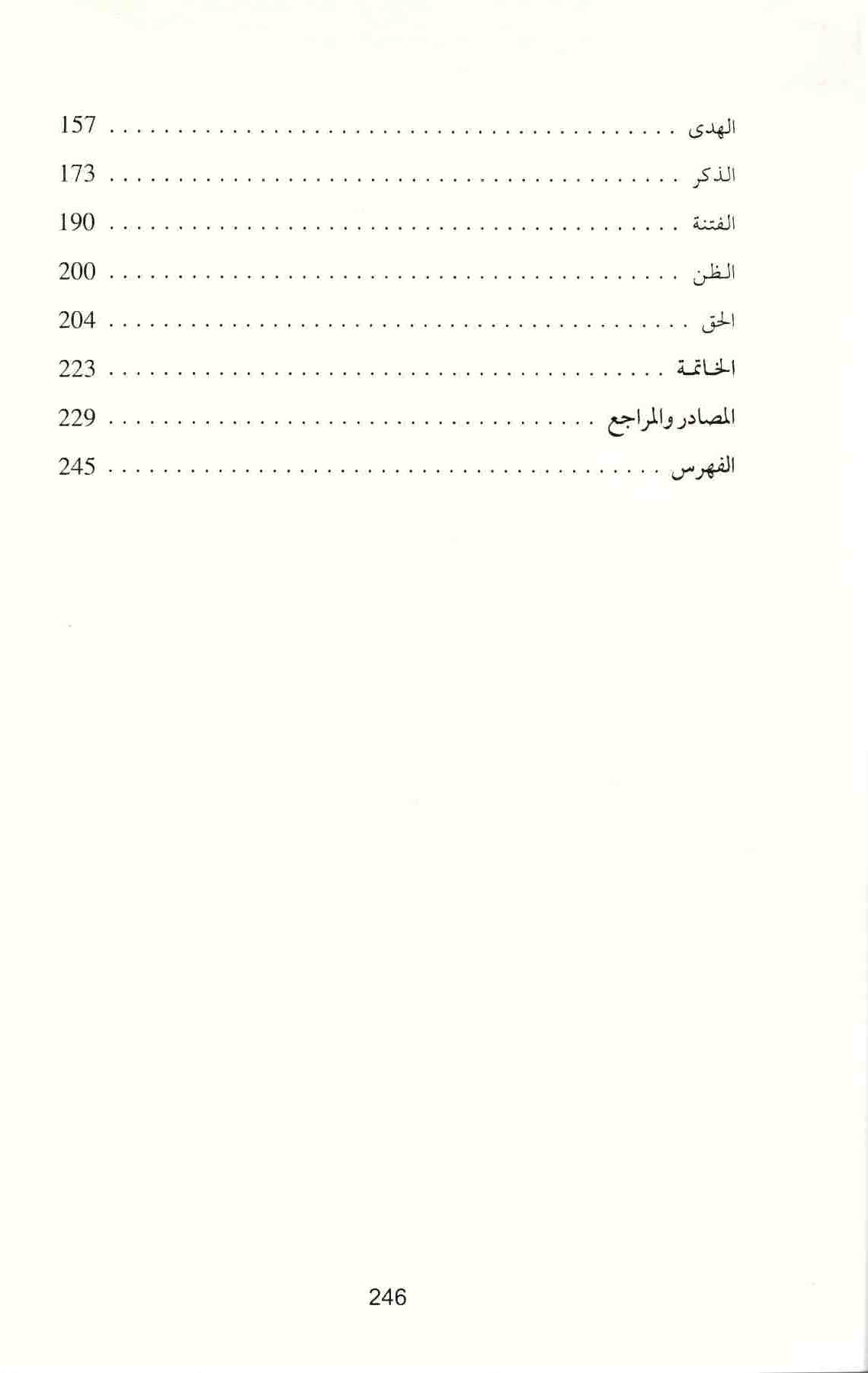 ص 246 محتويات كتاب التناص القرآني