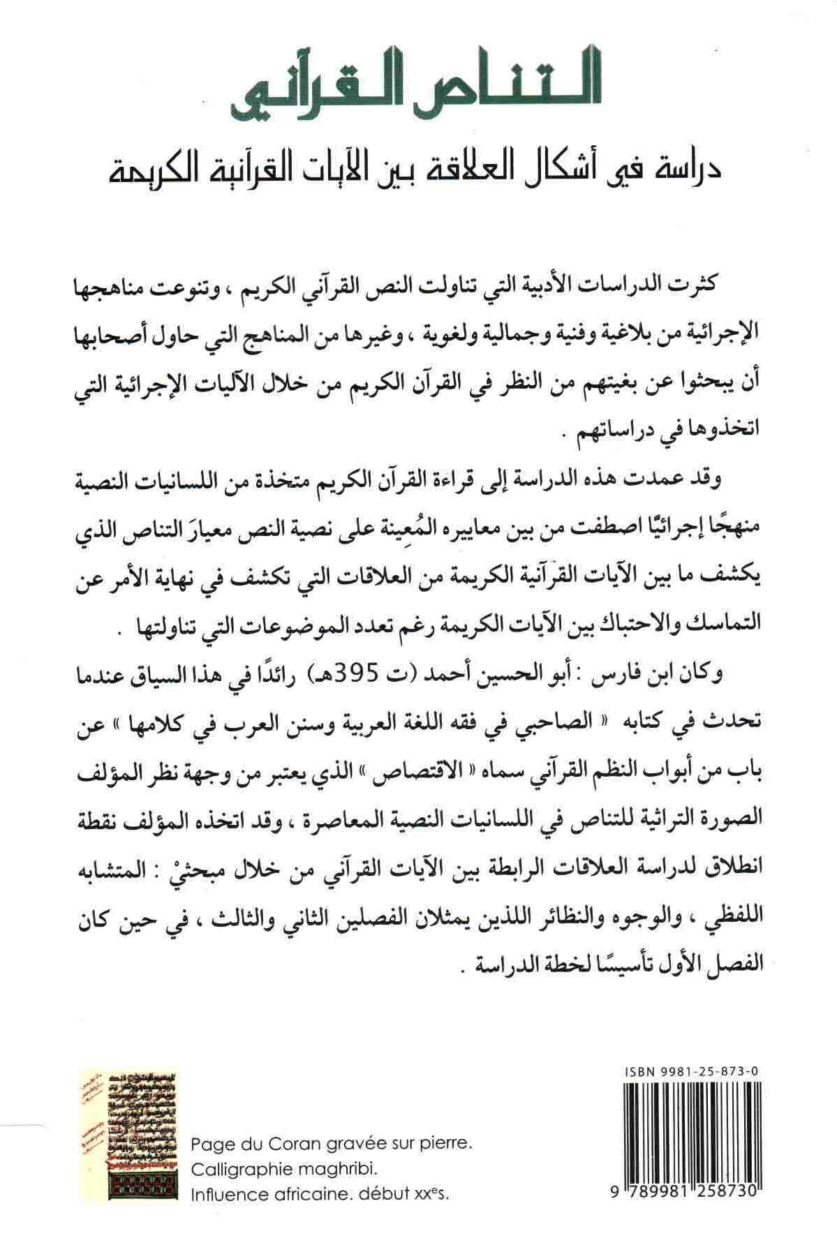 غلاف كتاب التناص القرآني