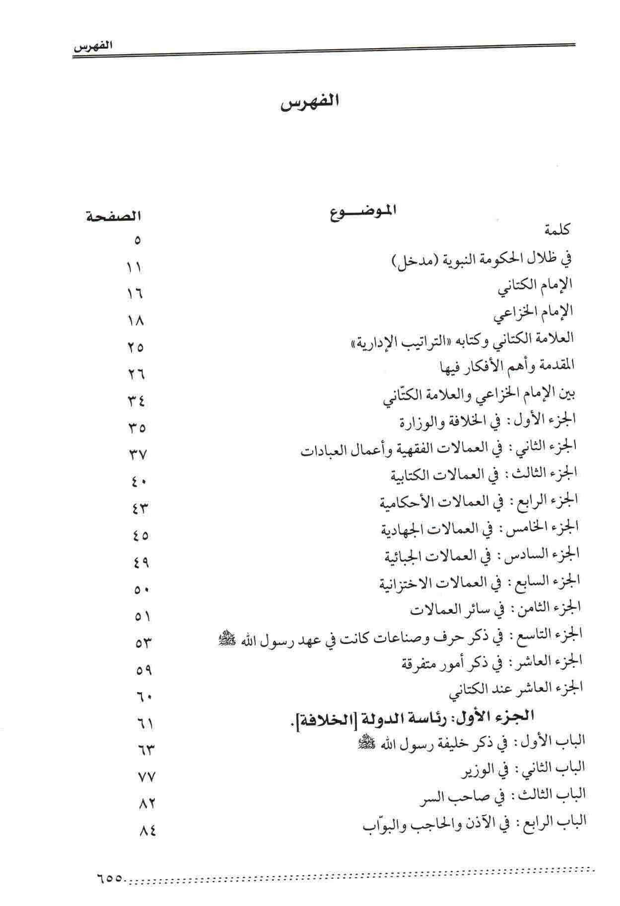 ص 655 محتويات كتاب نظام الحكومة النبوية المسمي التراتيب الإدارية