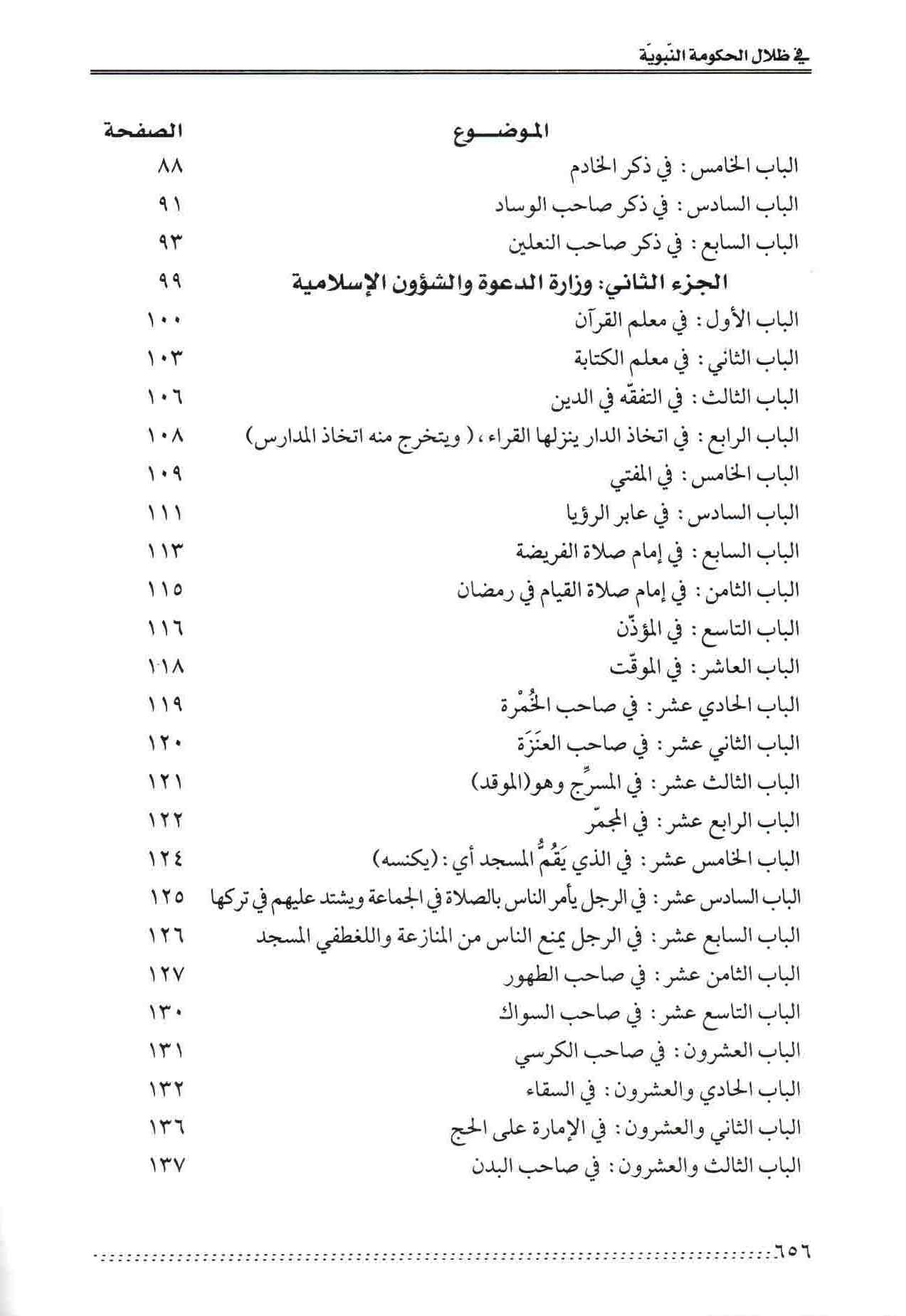 ص 56 محتويات كتاب نظام الحكومة النبوية المسمي التراتيب الإدارية