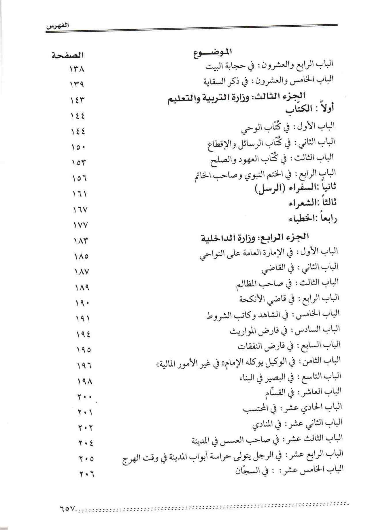 ص 57 محتويات كتاب نظام الحكومة النبوية المسمي التراتيب الإدارية