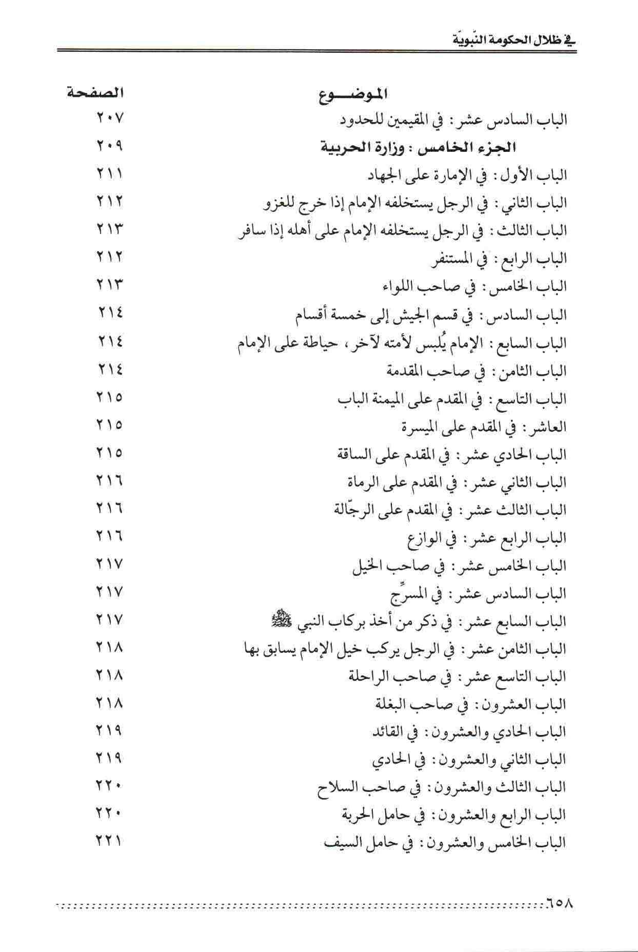 ص 58 محتويات كتاب نظام الحكومة النبوية المسمي التراتيب الإدارية