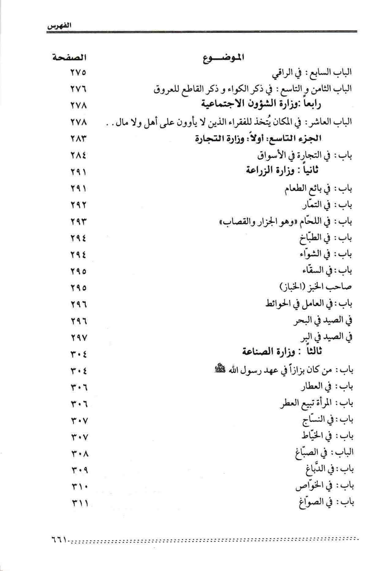 ص 61محتويات كتاب نظام الحكومة النبوية المسمي التراتيب الإدارية