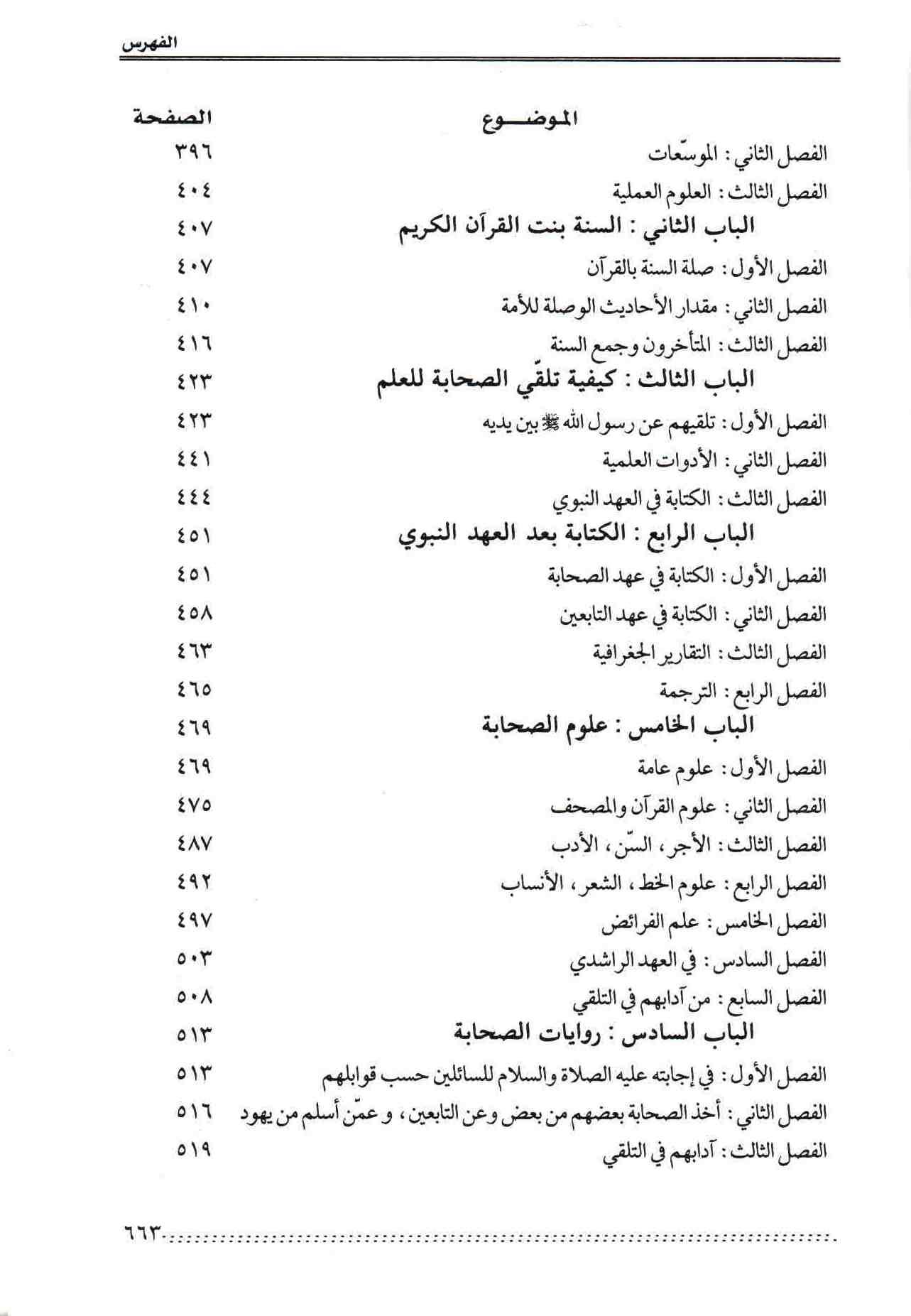 ص 63محتويات كتاب نظام الحكومة النبوية المسمي التراتيب الإدارية
