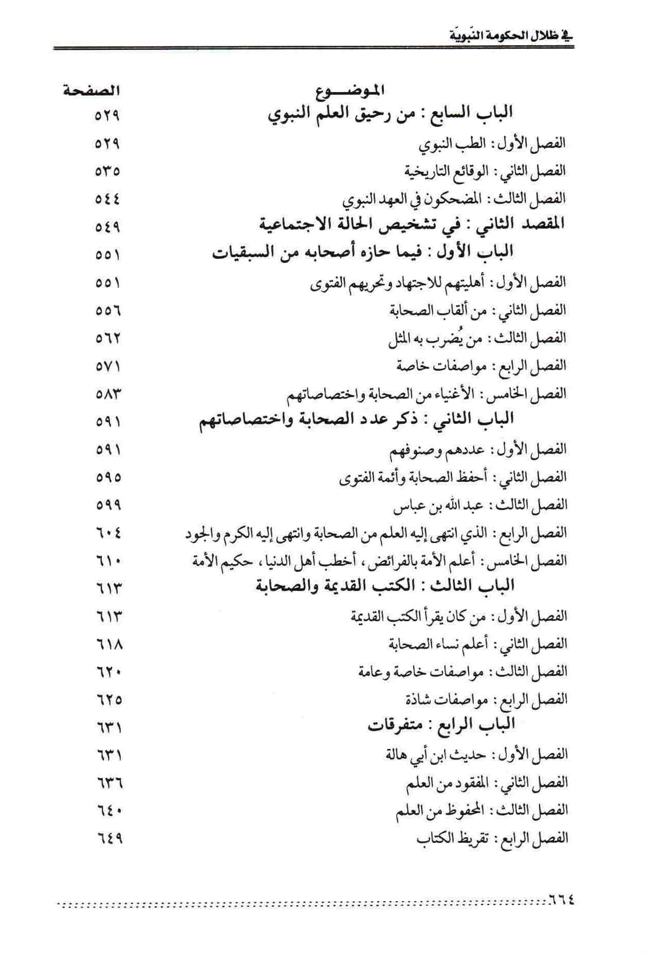 ص 64محتويات كتاب نظام الحكومة النبوية المسمي التراتيب الإدارية