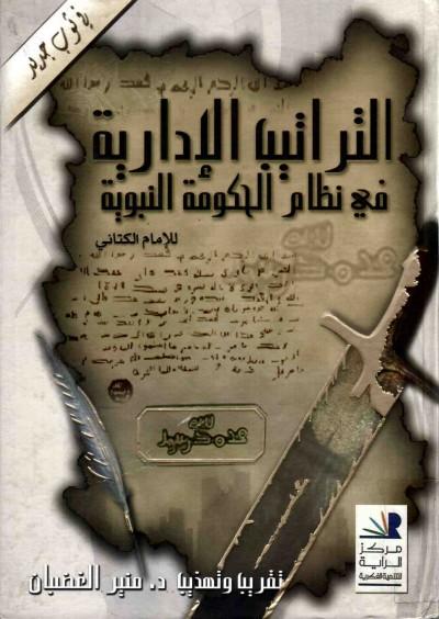 غلاف كتاب نظام الحكومة النبوية المسمي التراتيب الإدارية