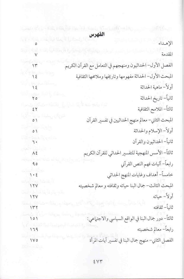 ص 473محتويات كتاب التوظيف الحداثي لايآت المرأة وإشكالياتة